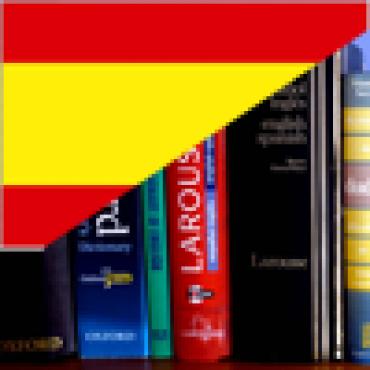 Βιβλία Εκμάθησης Ισπανικών