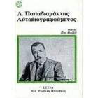 Αλέξανδρος Παπαδιαμάντης Αυτοβιογραφούμενος