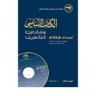 Al-Kitab Al-asasi vol. 1 +CD-ROM