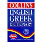 Collins English Greek Dictionary (Hardback)