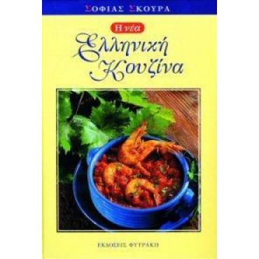 Ελληνική Κουζίνα, Σκούρα Σοφία (Σκληρό Εξώφυλλο)
