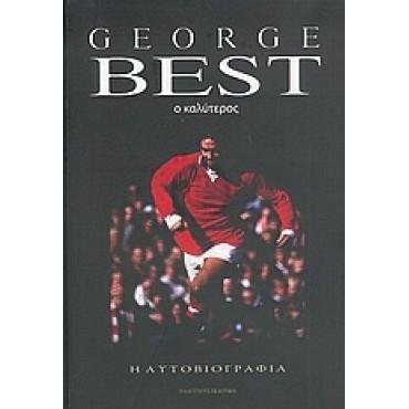 George Best, Ο Καλύτερος (Αυτοβιογραφία)