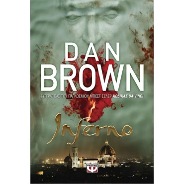 Inferno (Robert Langdon)   {USED}