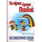 Τα Νήπια έγιναν Παιδιά  Οδηγός για παιδιά από 5-12 χρόνων